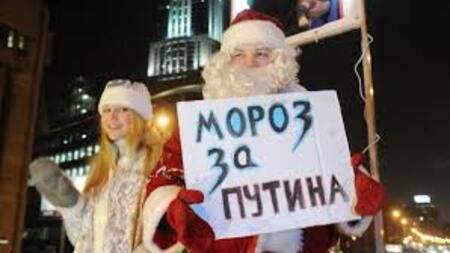 Image result for фото путин и дед мороз